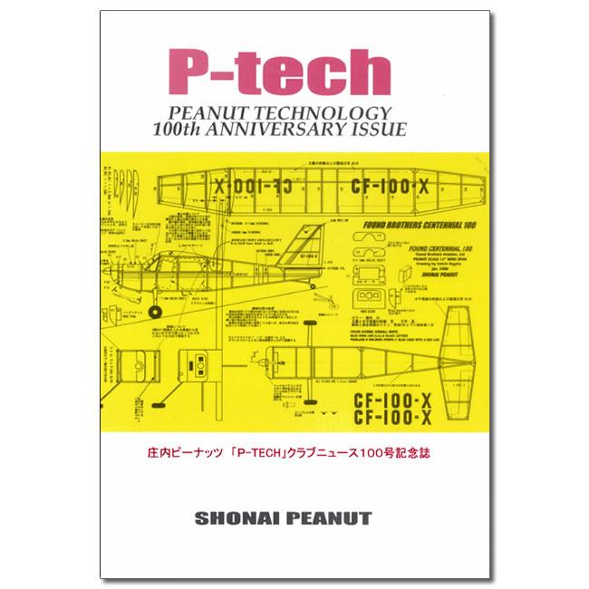 【電子書籍】 庄内ピーナッツ「P-TECH」クラブニュース100号記念誌