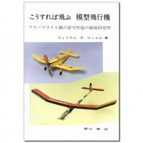 【電子書籍】 こうすれば飛ぶ 模型飛行機
