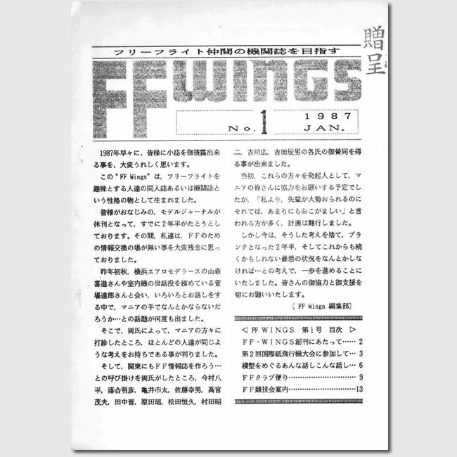 「FF WINGS」 No.1~No.17