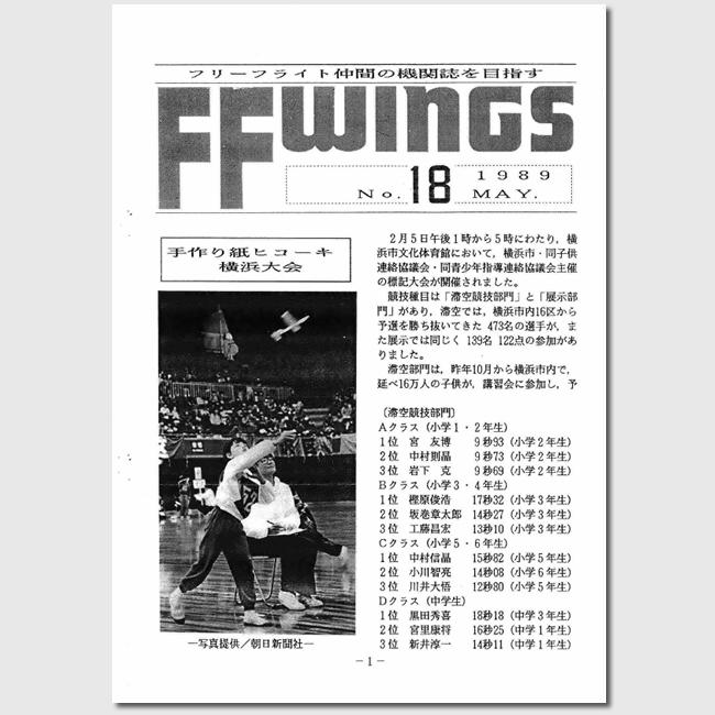 「FF WINGS」 No.18~No.34
