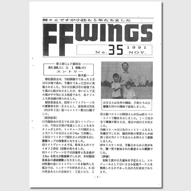 「FF WINGS」 No.35~No.41