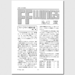 「FF WINGS」 No.42~No.53