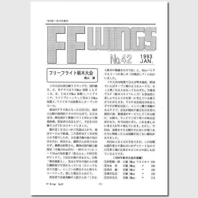 「FF WINGS」 No.42~No.53